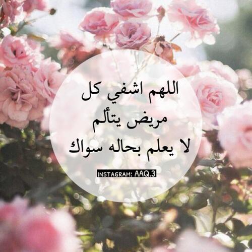 اللهم اشف كل مريض يتألم