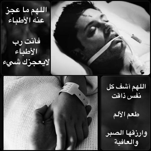 صور ادعية مرض الحبيب