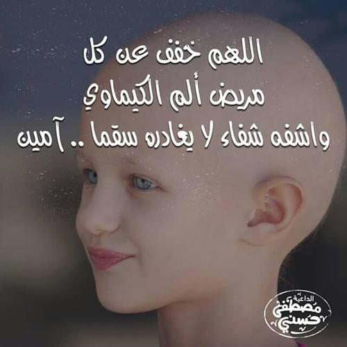 صور ادعية مرض السرطان