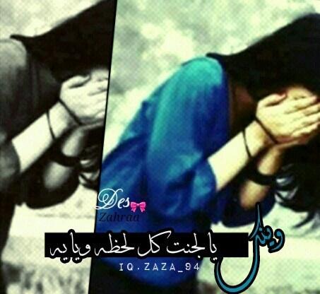 صور بكاء عراقية