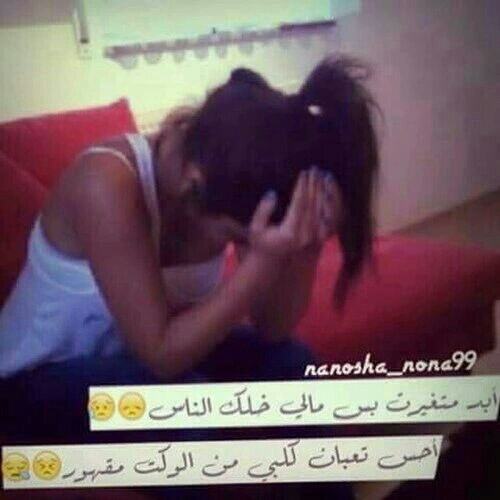 صور بنات حزينة عراقية