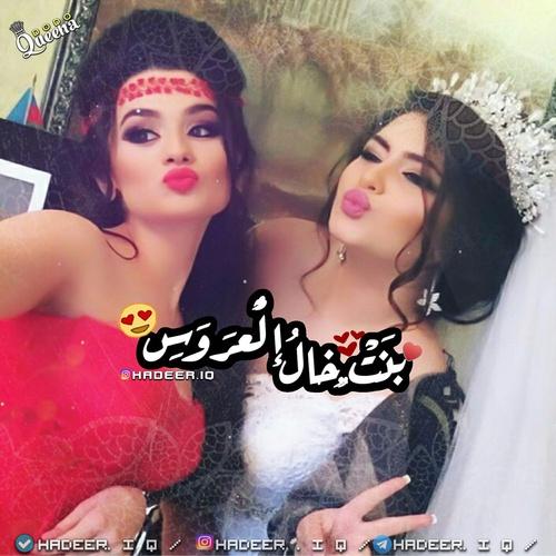 صور بنت خال العروسة