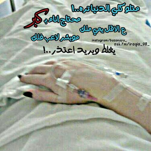 صور بنت في المشفى