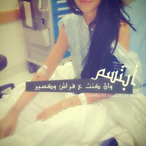 صور بنت مريضة
