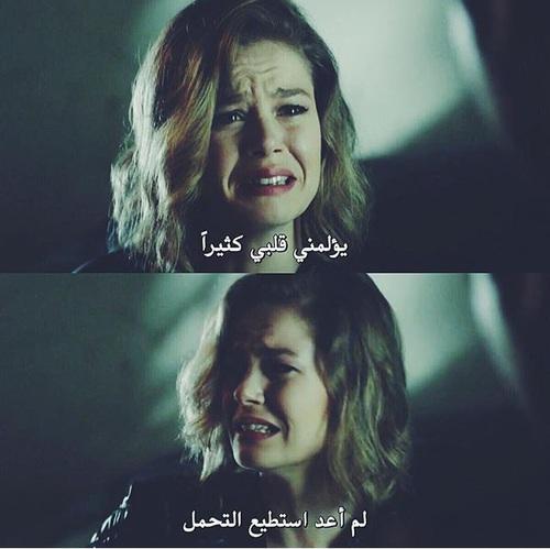 صور تركية دموع