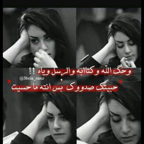 صور حب الم عراقية