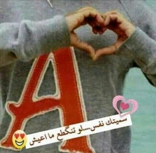 صور حب باللهجة العراقية
