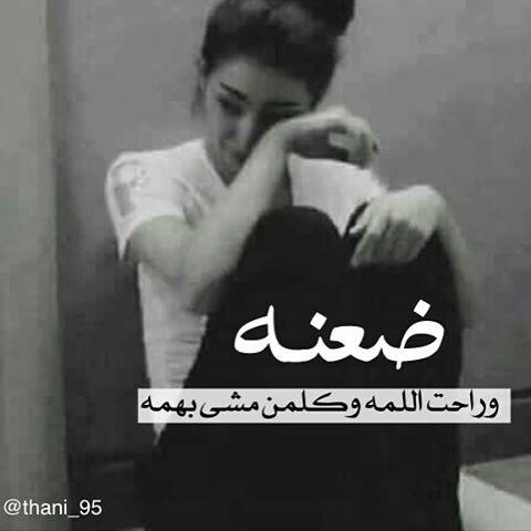 صور حب حزينة عراقية
