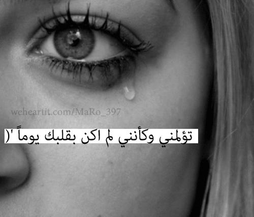 صور حب دموع