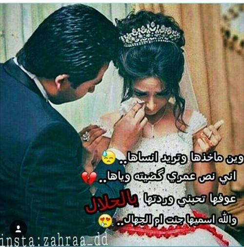 صور حب عراقية