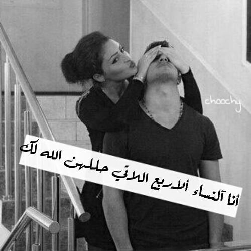 صور حب عزة نفس للزوج