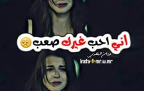 صور حب عليها كلام حزين 3