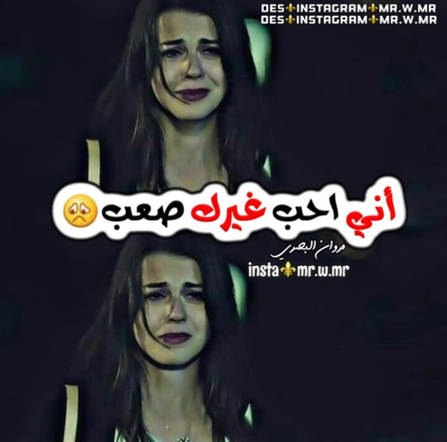 صور حب عليها كلام حزين