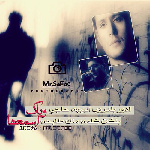 صور حب فراق عراقية