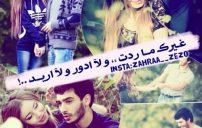 صور حب مكتوب عليها كلام عراقي 2