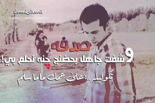 صور حزينة عراقية جميلة