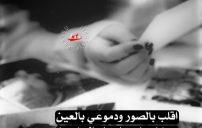 صور عراقية حزينة للواتس اب 27