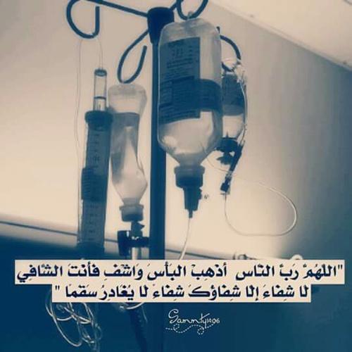 صور دعاء للمريض