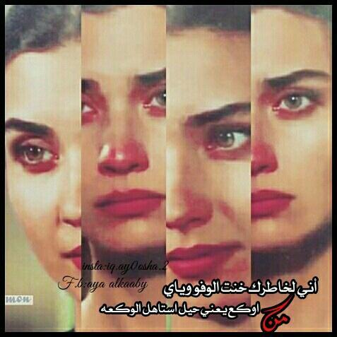 صور دموع عراقية