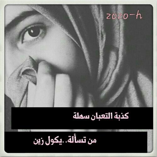صور عراقية حزينة