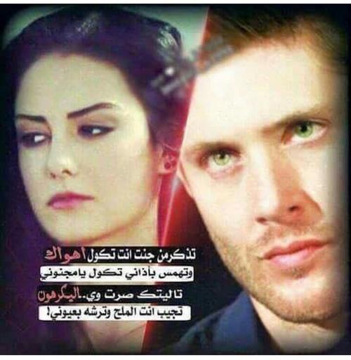 صور عرض حب عراقية