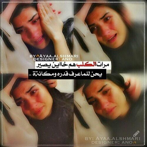 صور عرض حزينة عراقية
