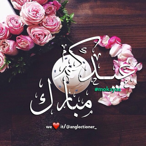 صور عرض عيدكم مبارك
