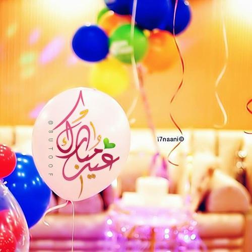صور عرض عيد الفطر