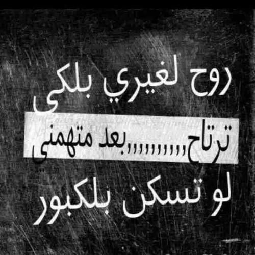 صور عرض فراق عراقية