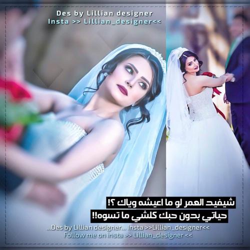 صور عرض للعروسة