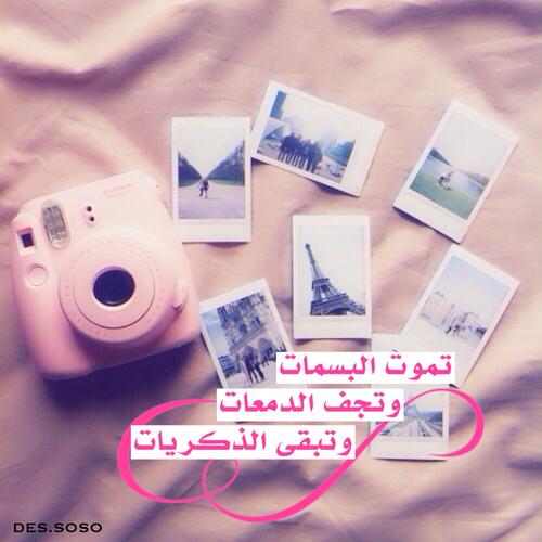 صور عن الذكريات