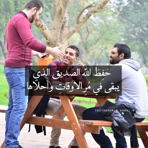 صور كلام جميل عن الاصدقاء