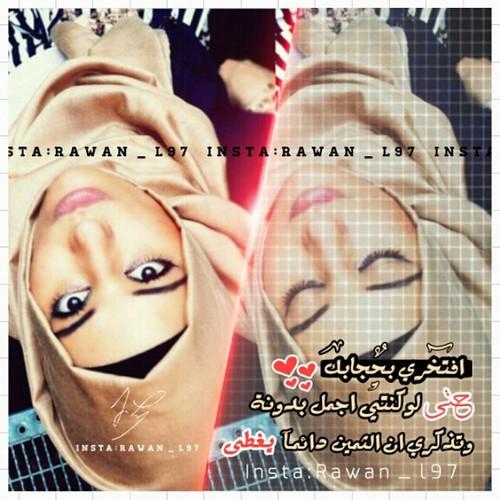 صور كلام جميل عن الحجاب