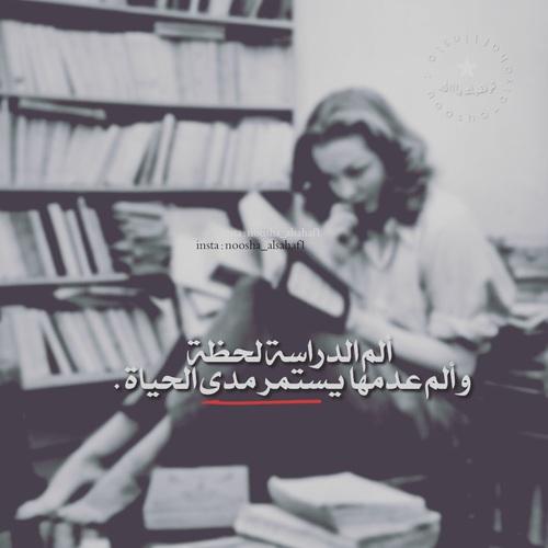 صور كلام جميل عن الدراسة