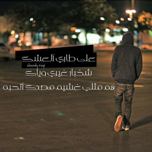 صور كلمات فراق عراقية