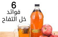 فوائد خل التفاح 4