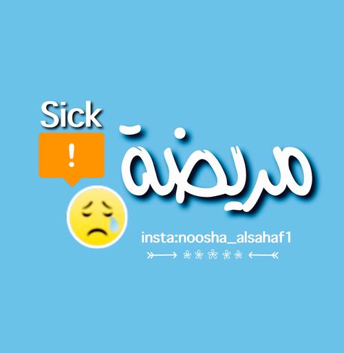 مريضة