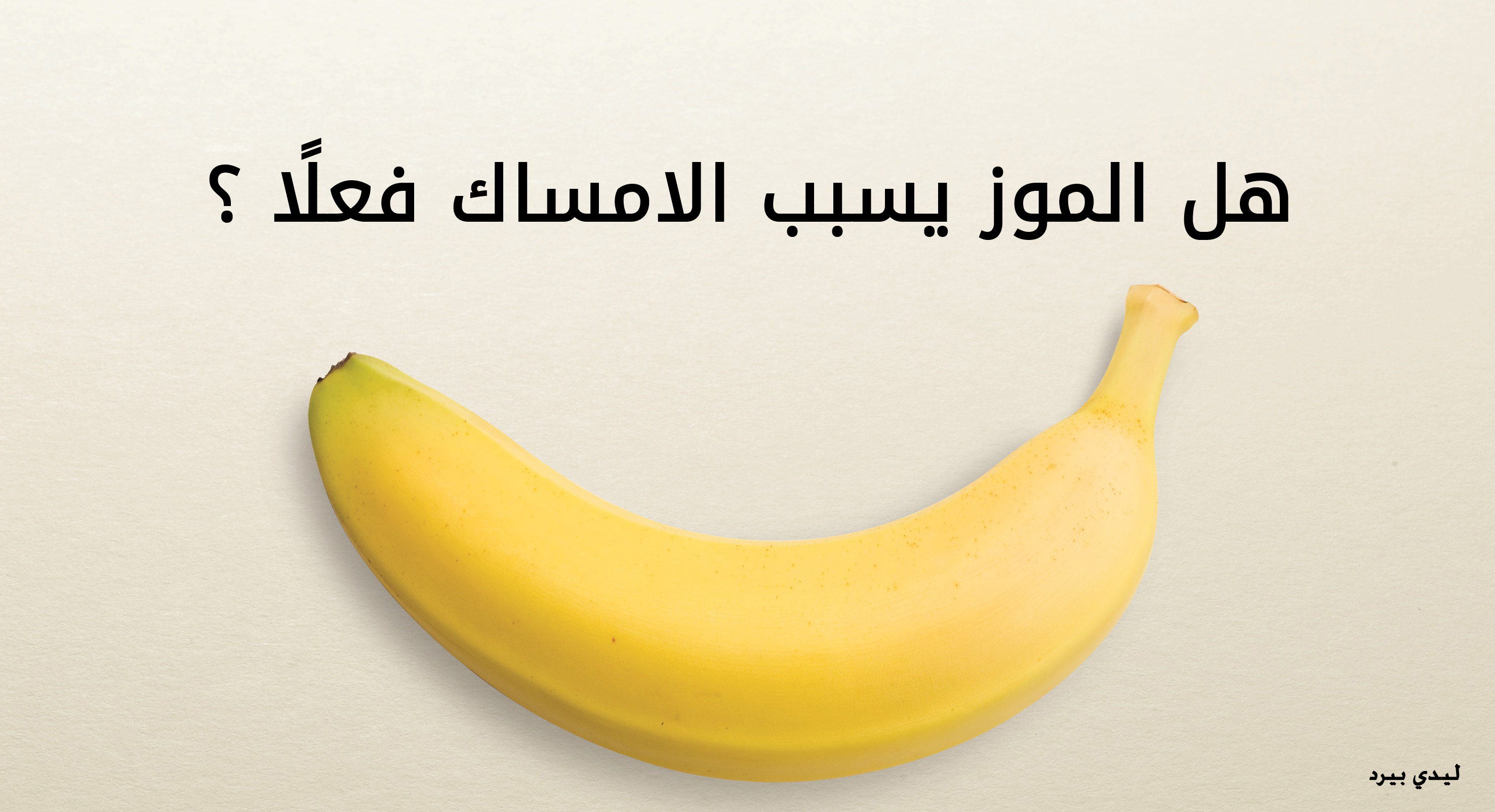 هل الموز يسبب الامساك 2