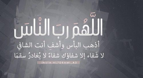 اللهم أشفي يوسف Yousf 4u Twitter