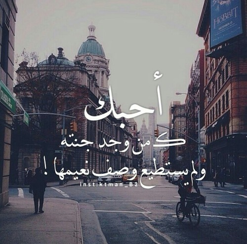 صور احبك
