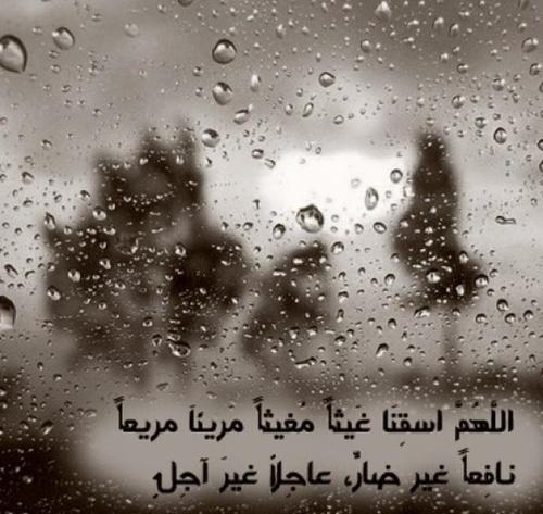 اجمل دعاء للمطر