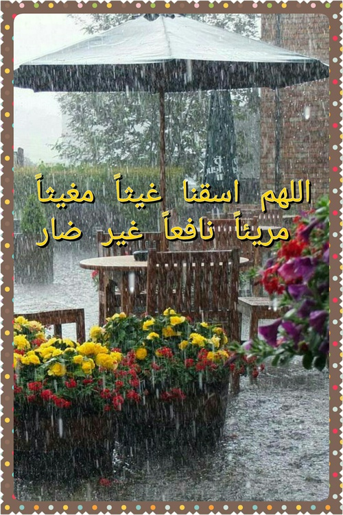 اجمل صورة مطر