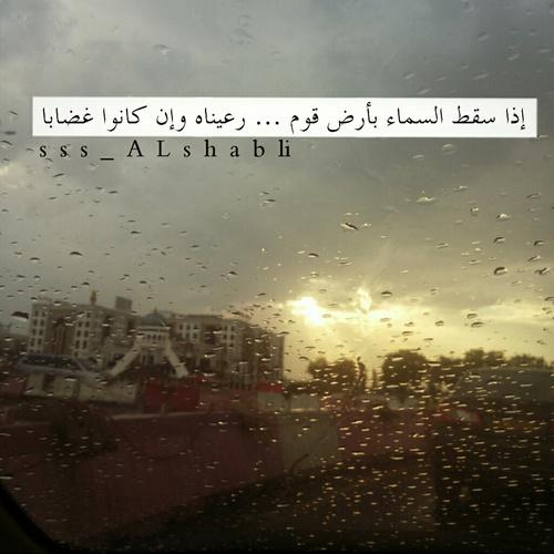 اجمل صور مطر