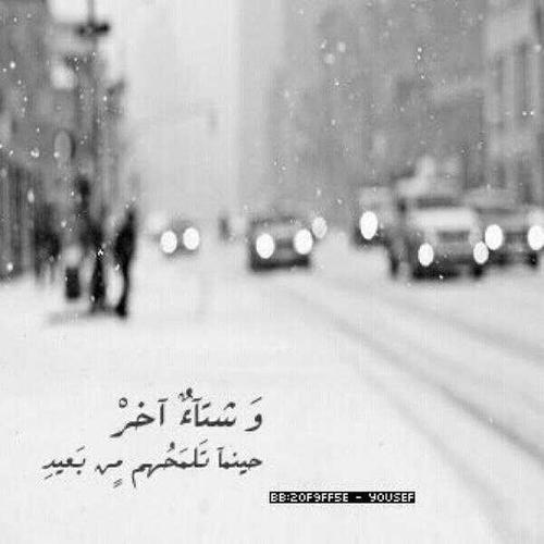 اجمل كلام عن الشتاء