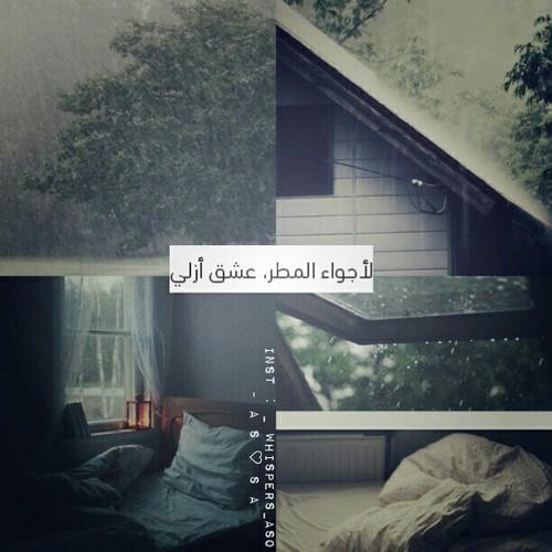 اجواء المطر