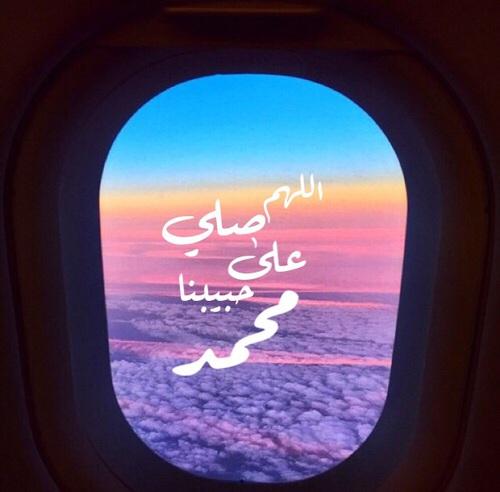 اللهم صلي على النبي محمد