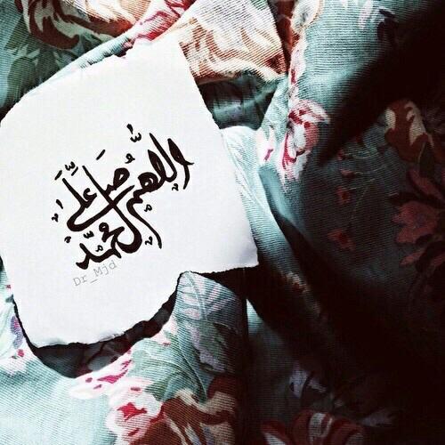 اللهم صلي على النبي