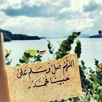 اللهم صلي وسلم على حبيبنا محمد