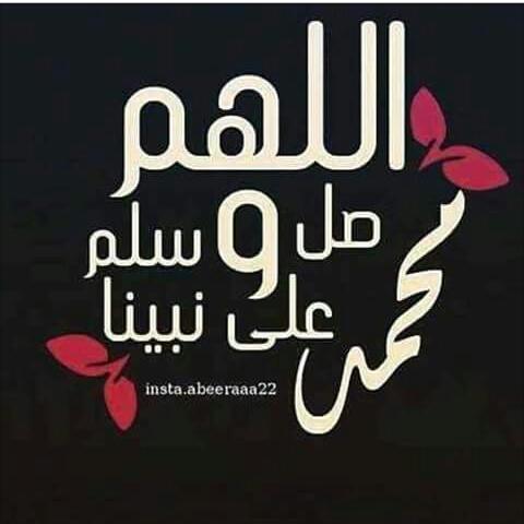 اللهم صل على نبينا