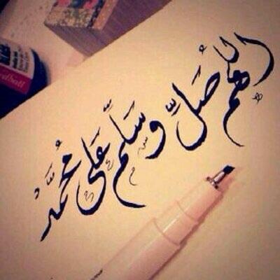 اللهم صل وسلم على النبي